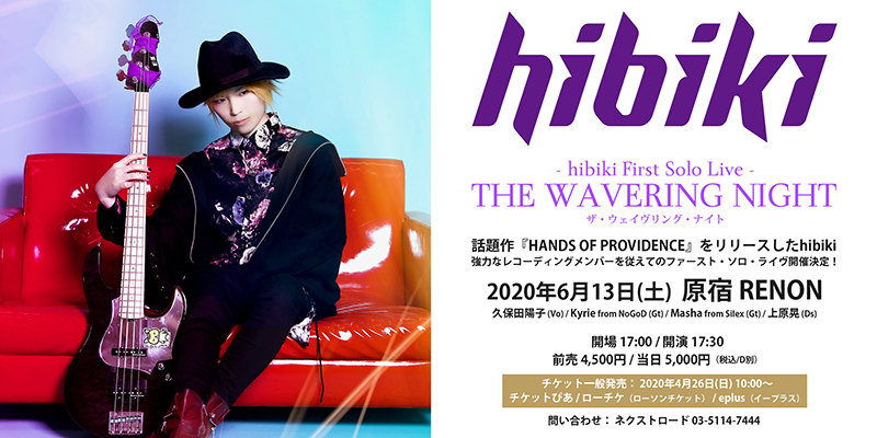 hibiki First Solo Live - THE WAVERING NIGHT